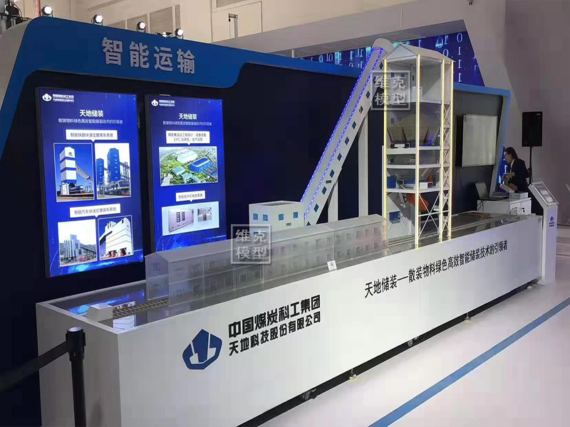 2019年11月:维克模型作品添彩---中国煤炭设备博览会